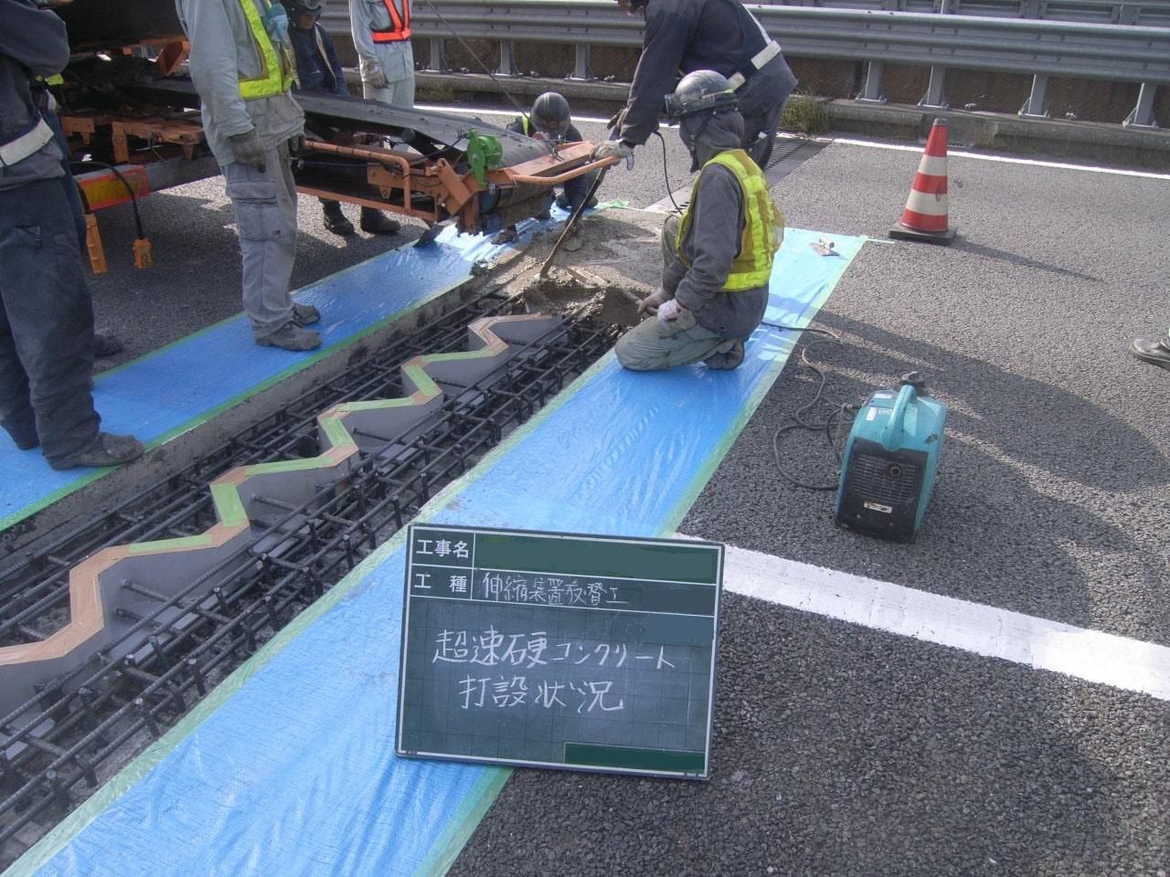 伸縮装置の付属品を知る ~超速硬コンクリート編~