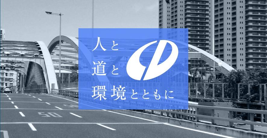 中外道路株式会社