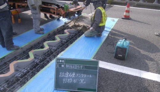 超速硬コンクリートとは –短時間で強度が出るコンクリート