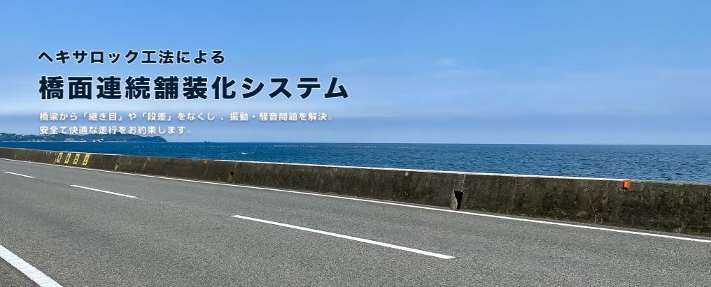 ジャパンコンステック株式会社
