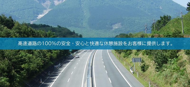 西日本高速道路メンテナンス九州株式会社