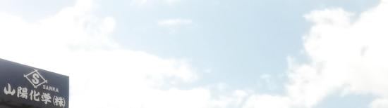山陽化学株式会社