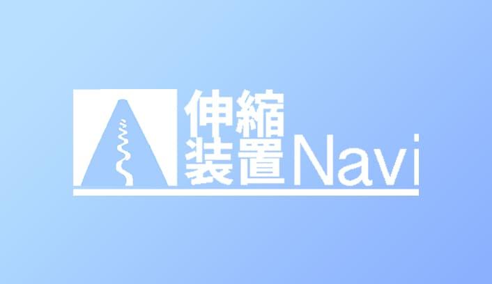 伸縮装置Navi