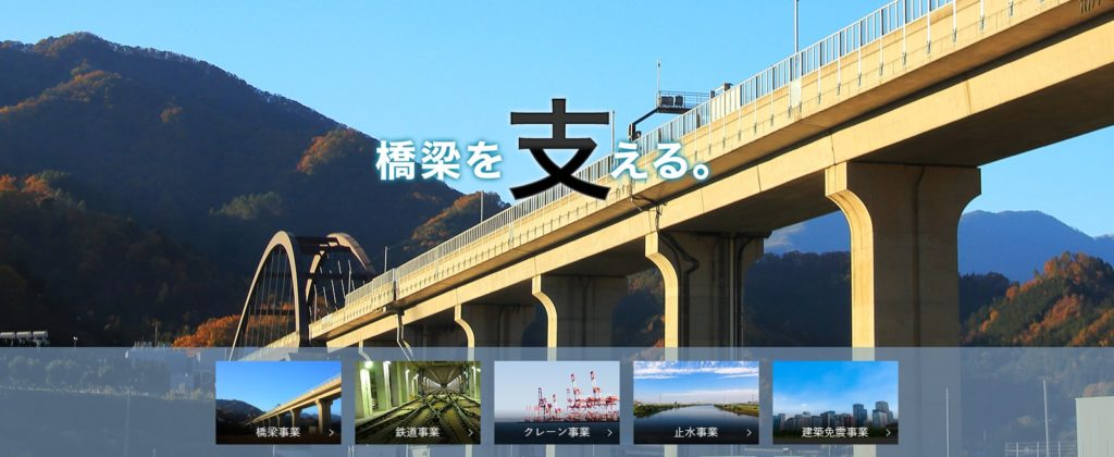 東京ファブリック工業株式会社